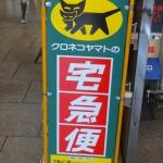 Logo de Kuro Neko (chat noir), une des plus grandes entreprises de livraison du pays.