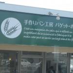 À Asahikawa (Hokkaido), une courageuse boulangerie s'essaye au français...